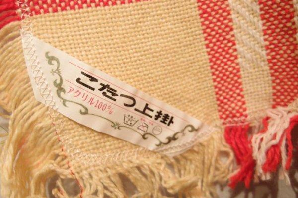 画像4: 昭和レトロ こたつカバー 180×180cm [1137]