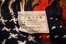 他の写真3: 昭和レトロ こたつカバー 200×200cm [1165]